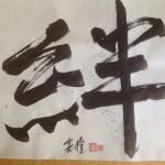 "Kalligrafi ""Kizuna"" (Sammenhæng)"
