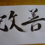 "Kalligrafi ""Udvikling"""