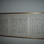 Kalligrafi (Heike historie)