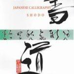 Japanese Calligraphy English Book